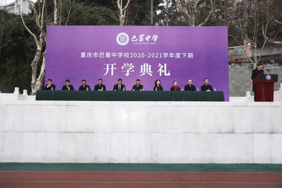 重庆市巴蜀中学举行开学典礼