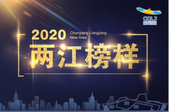 创新在路上、文明在闪光 2020两江榜样推荐,快抓紧最后机会