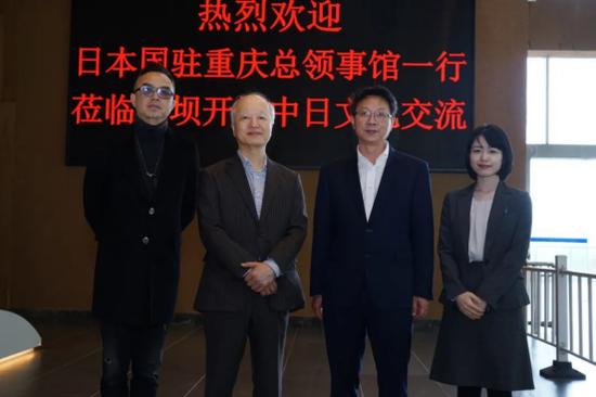 日本国驻重庆总领事馆一行莅临懒坝开展中日文化交流