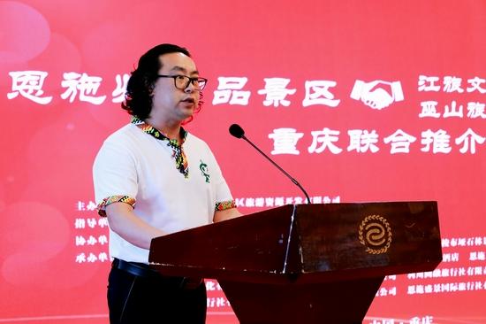 恩施州利川市文化和旅游局局长黄韬发表致辞