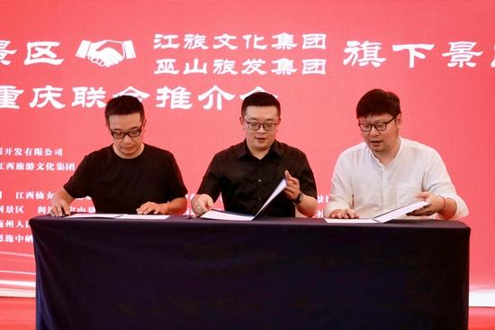 恩施腾龙洞景区、重庆中国国际旅行社有限责任公司、重庆优途国际旅行社举行合作签约仪式