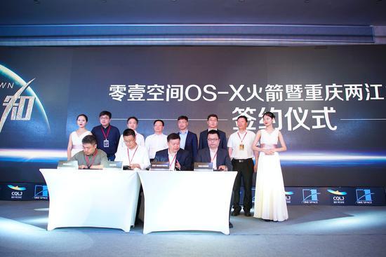 零壹空间OS-X火箭签约仪式