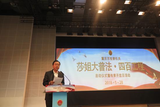 重庆市人民检察院党组书记、检察长贺恒扬致辞