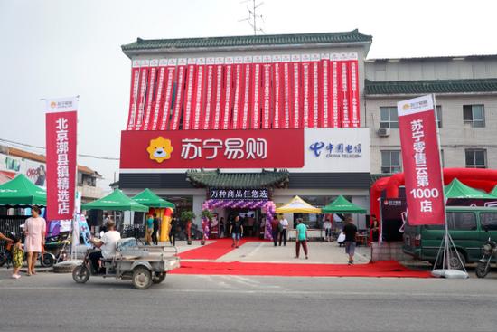 苏宁将在2020年实现布局12000家零售云门店,推动县镇消费市场新业态规模化崛起