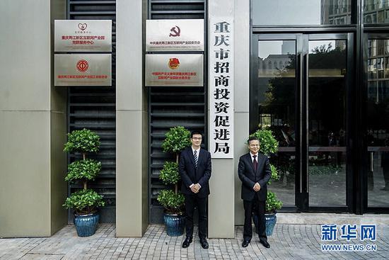 11月2日,重庆市招商投资促进局正式挂牌。新华网 张免 摄