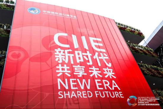 (新时代 共享未来——首届中国国际进口博览会在上海召开)