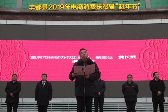 重庆市扶贫办党组成员、副主任黄长武讲话