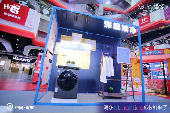 海尔BLingBLing彩装机重庆耀眼上市 一键解锁洗衣黑科技