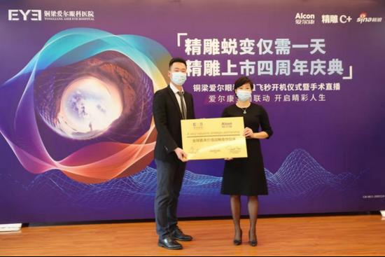 铜梁爱尔眼科医院CEO邹迎春(右)接受全球最具价值合作伙伴证书