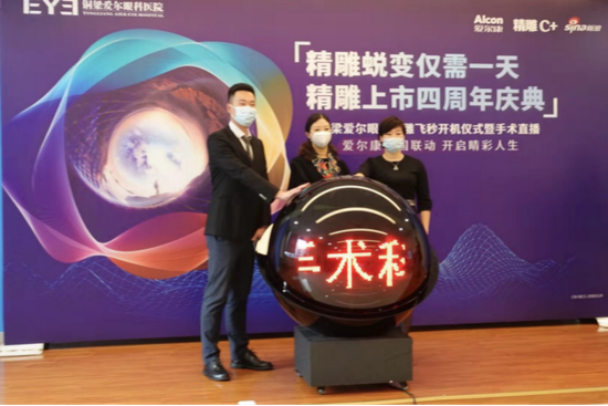 南坪爱尔眼科医院院长彭艳丽(中)、铜梁爱尔眼科医院CEO邹迎春(右)、爱尔康公司代表向月(左)