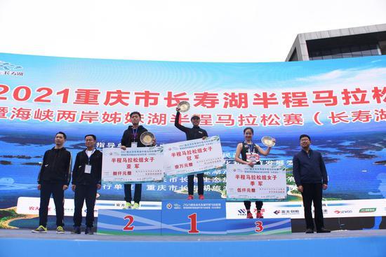 2021重庆长寿湖半程马拉松赛女子组冠亚季军领奖