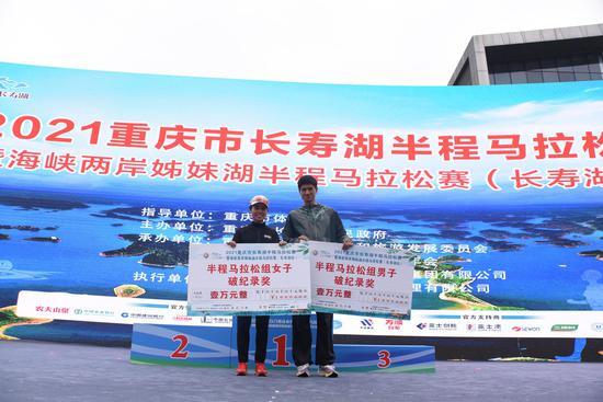 2021重庆长寿湖半程马拉松男女子组冠军合影