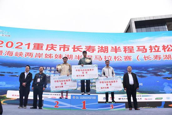 2021重庆长寿湖半程马拉松男子组冠亚季军领奖