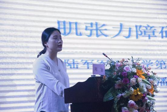 讲课者:陆军军医大学西南医院刘智教授   课题:《肌张力障碍的神经调控治疗》