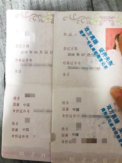 王倩说,两年的背井离乡,换来这本离婚证