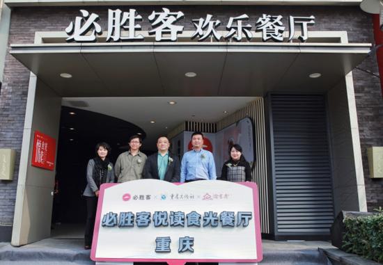 重庆必胜客悦读食光餐厅揭幕仪式(左起:重庆出版集团副总经理高岭、重庆市作家协会