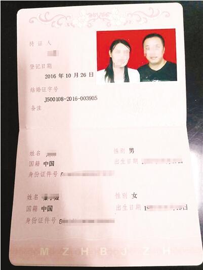刘某找人制作的假结婚证