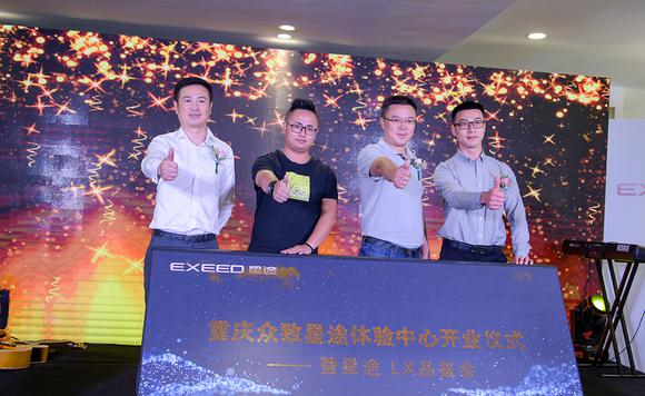 重庆众致星途体验中心盛大开业