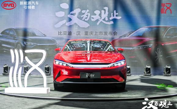 豪华新能源汽车标杆 比亚迪汉重庆上市