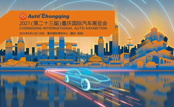 融合发展 智领未来 2021重庆车展开幕