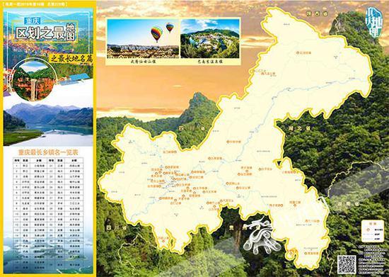 重庆区划之最地图之最长地名篇。重庆市地理信息中心供图 华龙网发
