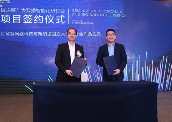 重庆金窝窝网络科技有限公司与新加坡国立大学签订合作备忘录