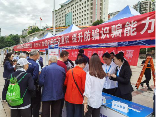 在巫山,重庆移动联合公安机关开展防范电信网络诈骗宣传