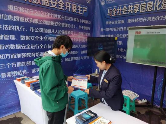 (重庆移动工作人员向市民发送网络安全知识宣传页)