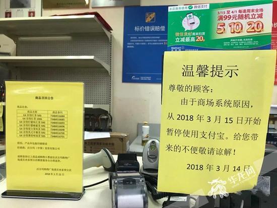 沃尔玛贴出的告示,3月15日起暂停使用支付宝。资料图片