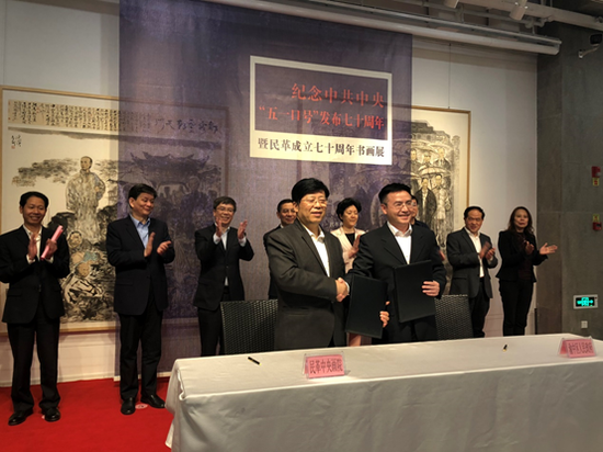 民革中央画院与重庆市渝中区人民政府签订合作框架协议
