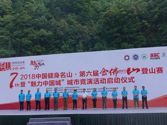 2018中国健身名山第六届金佛山登山赛