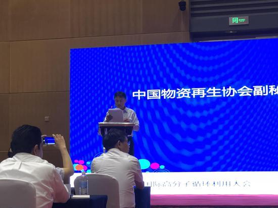 中国物资再生协会副秘书长张明致辞