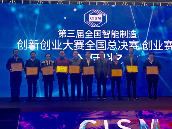 第三届全国智能制造创新创业大赛全国总决赛在合川举行