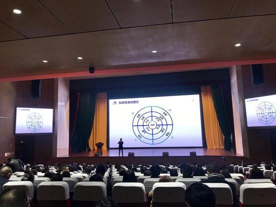 李大学正在做《从产业互联到价值互联》专题演讲