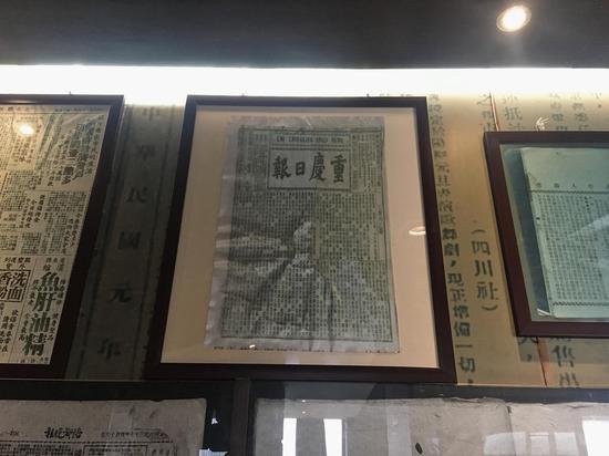 李子坝轻轨站再添新打卡地 重庆最全老报纸都在这里