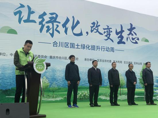 4月15日,合川区林业局代表发起国土绿化提升行动倡议