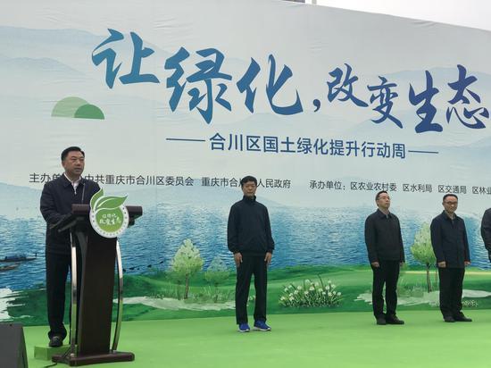 4月15日,合川区国土绿化提升行动活动周启动仪式