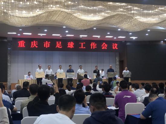 重庆市足球发展行动计划(2019-202