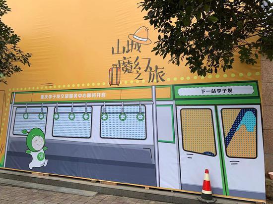"""李子坝文旅服务中心开工 卡通围挡成""""打卡点""""(图)"""