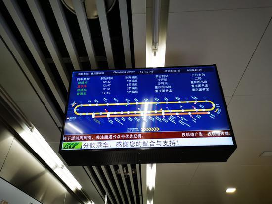 重庆地铁环线意思显、4号线互联互通列车投入载客试运营