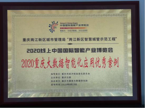 两江新区智慧城管示范工程获得2020 重庆大数据智能化应用优秀案例