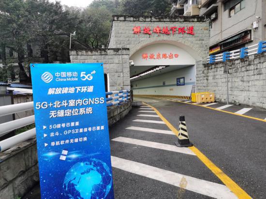 """中国移动""""5G+北斗""""精准导航系统在解放碑地下环道上线"""