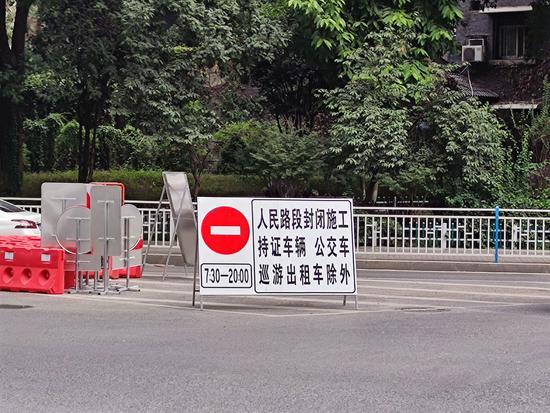 人民路施工禁行后第一个工作日 路上几乎无私家车