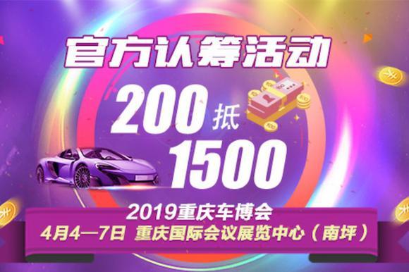 200抵1500现金券 助力2019重庆车博会