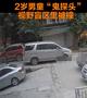 2岁幼童冲上马路被卷车轮下