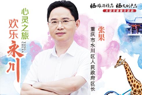 """7月6日晚8点 锁定永川""""双晒""""直播"""