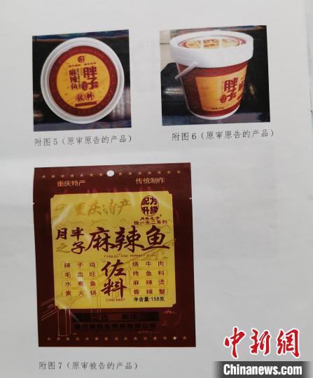 """图为""""胖子""""商标和""""月半之子""""的对比图。重庆五中院供图"""