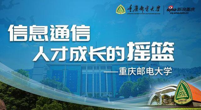 重庆邮电大学2018就业报告,了解一下!