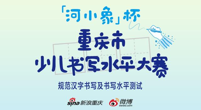 河小象杯重庆市少儿书写水平大赛开始啦