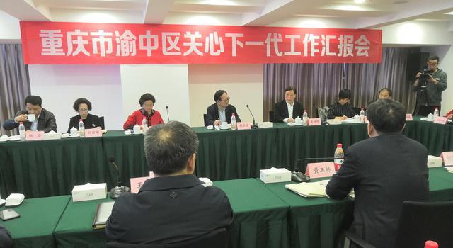 中国关工委来渝调研关心下一代工作